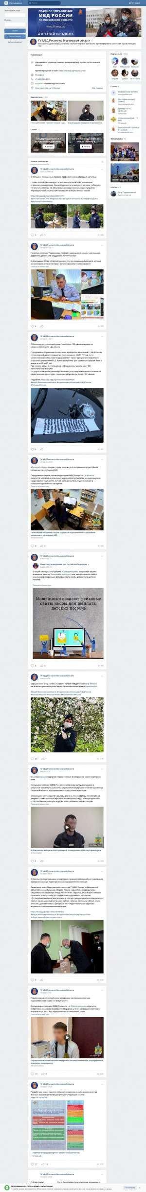 Предпросмотр для vk.com — Видновский отдел полиции