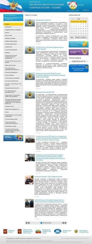 Предпросмотр для 15.fsin.su — ФКУ УИИ УФСИН России по Республике Северная Осетия - Алания