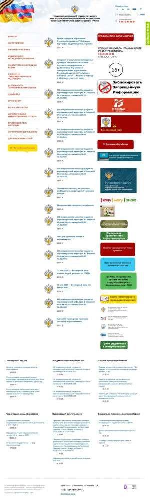 Предпросмотр для 15.rospotrebnadzor.ru — Управление Федеральной Службы по Надзору в Сфере Защиты Прав Потребителей и Благополучия Человека по Республике Северная Осетия-Алания