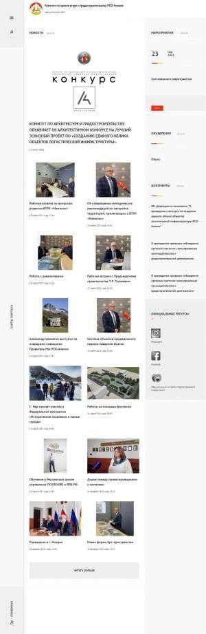 Предпросмотр для ag.alania.gov.ru — Комитет по Архитектуре и Градостроительству Республики Северная Осетия-алания