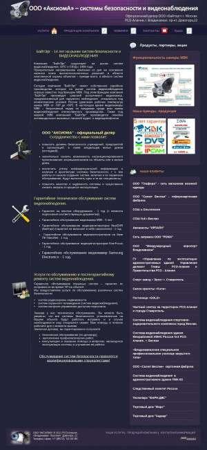 Предпросмотр для aksioma15.com — Аксиома