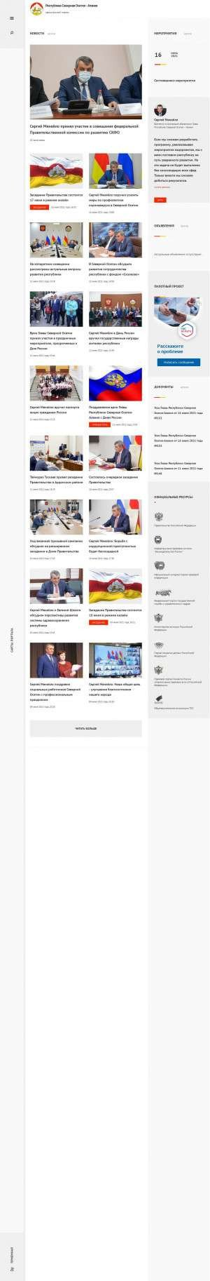 Предпросмотр для alania.gov.ru — Администрация Главы Республики Северная Осетия-Алания и Правительства Республики Северная Осетия-Алания