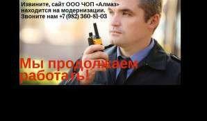 Предпросмотр для almazchop.ru — Алмаз ЧОО