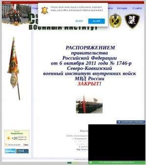 Предпросмотр для ckvki.narod.ru — Северо-кавказский военный институт МВД РФ