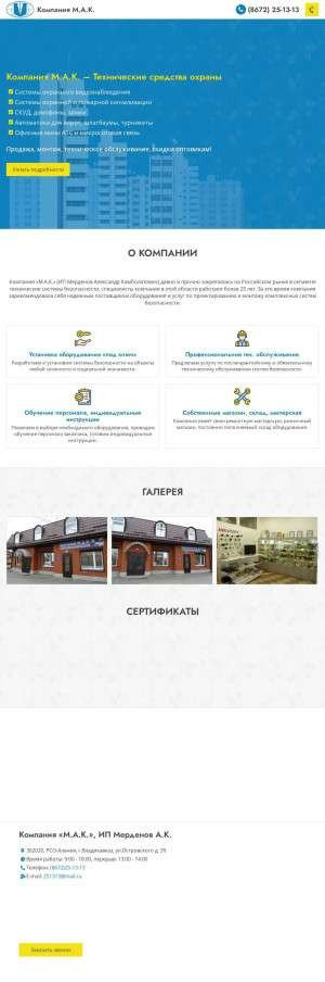 Предпросмотр для company-mak.ru — М. А. К