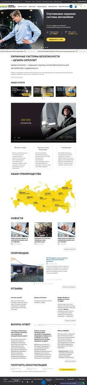 Предпросмотр для www.csat.ru — Цезарь Сателлит