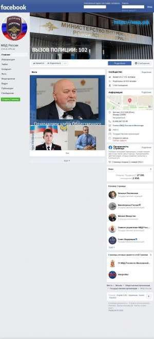 Предпросмотр для www.facebook.com — МВД