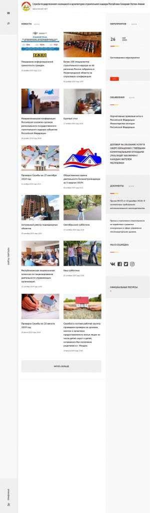 Предпросмотр для gasn.alania.gov.ru — Служба государственного жилищного и архитектурно-строительного надзора Республики Северная Осетия - Алания