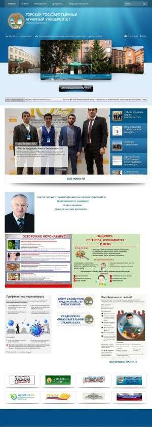 Предпросмотр для gorskigau.com — Аграрный колледж