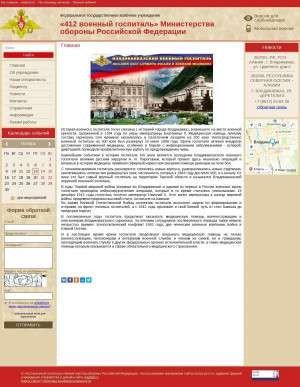Предпросмотр для gospital412.aln.medobl.ru — ФГКУ 412 ВГ МО РФ