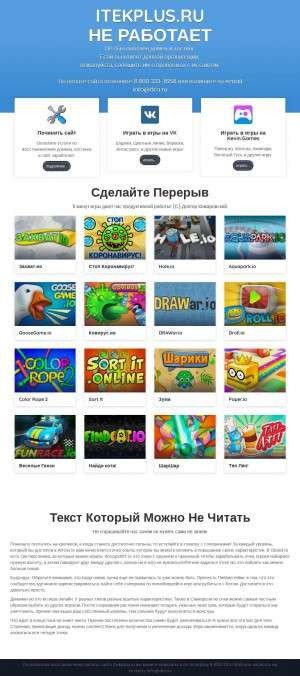 Предпросмотр для itekplus.ru — АйТэК+