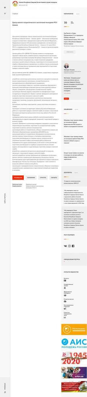Предпросмотр для www.kdm.alania.gov.ru — Государственное автономное учреждение центр военно-патриотического воспитания молодежи Республики Северная Осетия-Алания