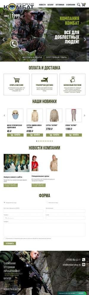 Предпросмотр для kombat-shop.ru — Комбат