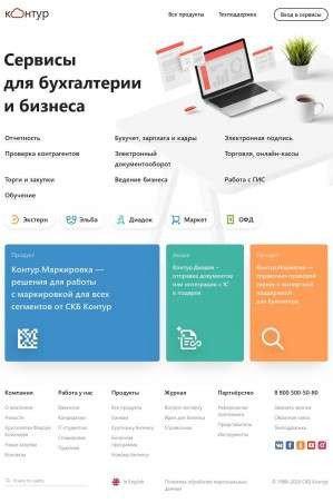 Предпросмотр для kontur.ru — СКБ Контур