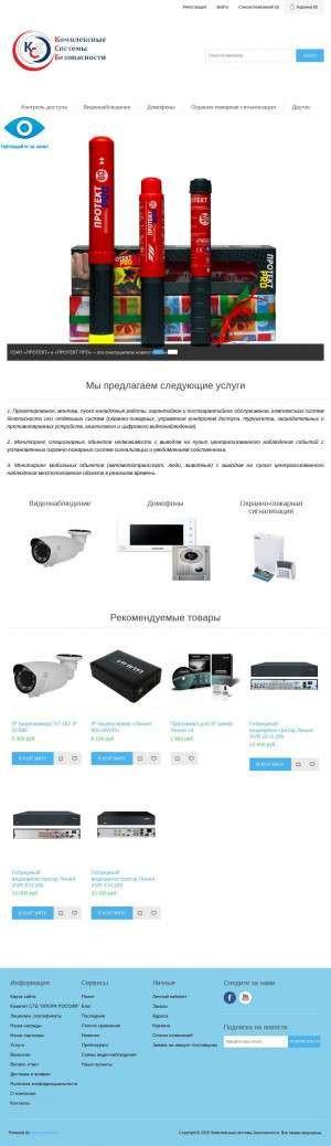 Предпросмотр для www.ksb-rso.ru — НП Комплексные системы безопасности