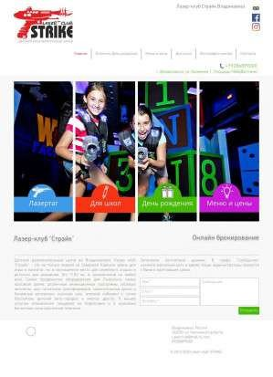 Предпросмотр для laserclubstrike.ru — Лазер-клуб Страйк