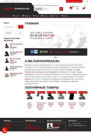 Предпросмотр для militaryexpress.ru — Спецназ
