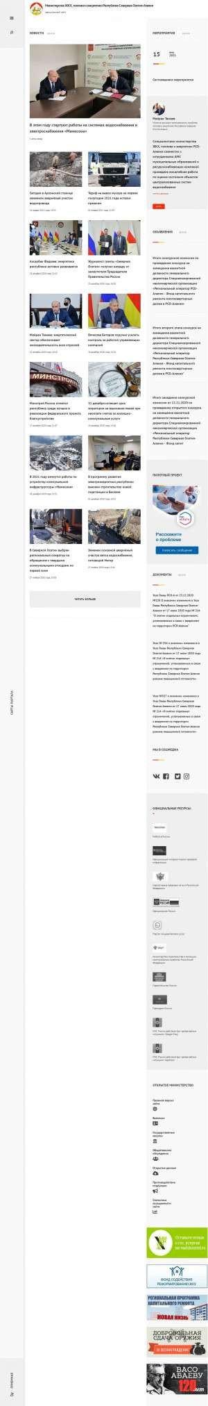 Предпросмотр для mingkh.alania.gov.ru — Министерство жилищно-коммунального хозяйства, топлива и энергетики Республики Северная Осетия Алания