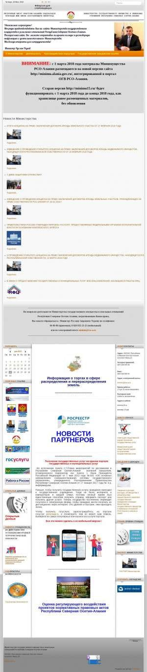 Предпросмотр для minimu15.ru — Министерство государственного имущества и земельных отношений РСО-Алания