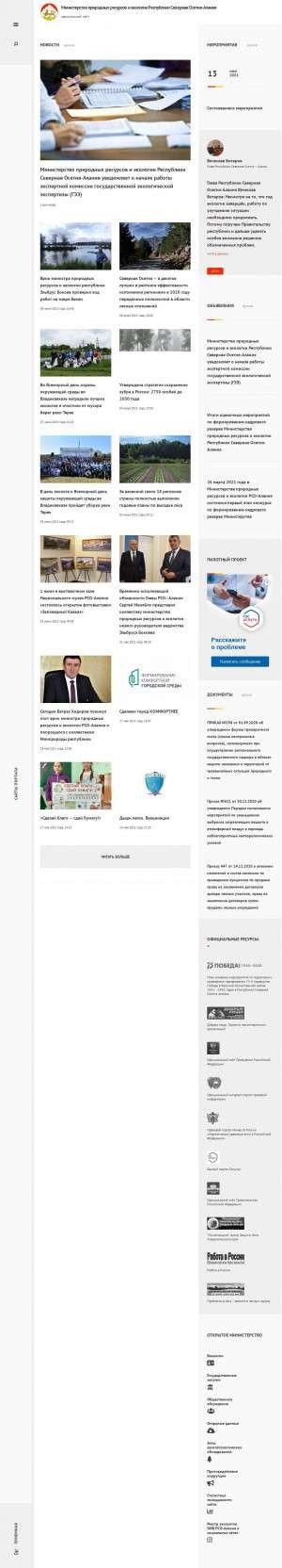 Предпросмотр для minprirod.ru — Министерство Охраны Окружающей Среды и Природных Ресурсов Республики Северная Осетия-алания