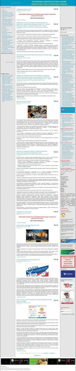 Предпросмотр для minsotc15.ru — Управление социальной защиты населения по Затеречному муниципальному округу г. Владикавказ