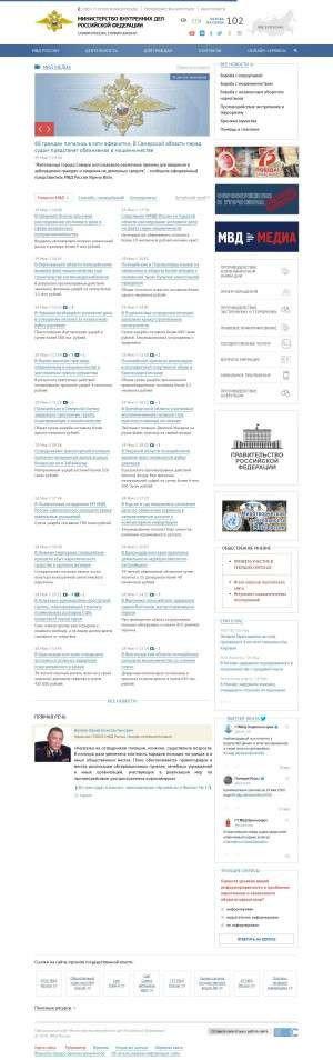 Предпросмотр для www.mvd.ru — Отдел полиции № 3 УМВД России по городу Владикавказ
