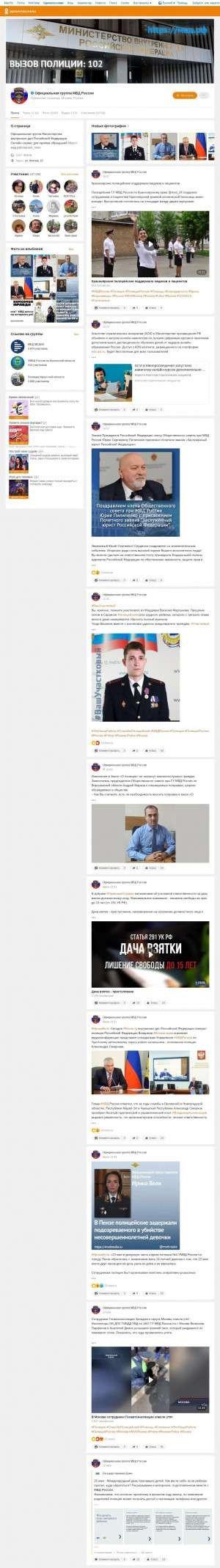 Предпросмотр для www.odnoklassniki.ru — МВД