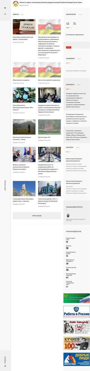 Предпросмотр для okn.alania.gov.ru — ГКУ Комитет по Охране и Использованию Объектов Культурного Наследия