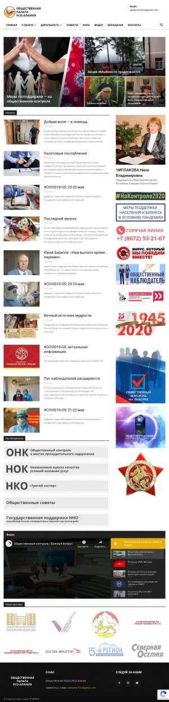 Предпросмотр для opalania.ru — Аппарат Общественной Палаты Республики Северная Осетия-алания