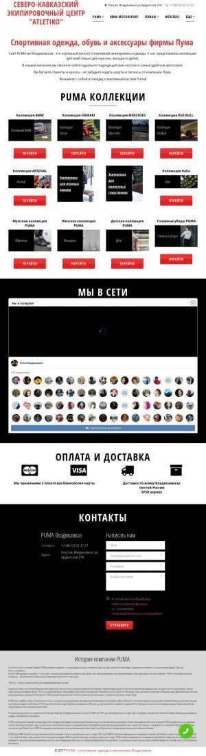 Предпросмотр для puma.ru.com — PUMA
