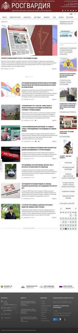 Предпросмотр для rosgvard.ru — Управление Федеральной службы войск национальной гвардии по Республике Северная Осетия-Алания