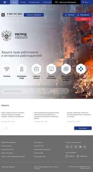 Предпросмотр для www.rostrud.ru — Государственная инспекция труда в Республике Северная Осетия - Алания