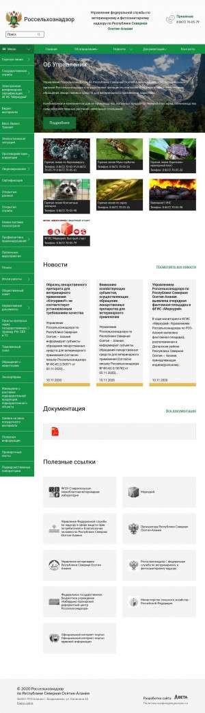 Предпросмотр для www.rsn15.ru — Управление Федеральной службы по ветеринарному и фитосанитарному надзору по Республике Северная Осетия — Алания