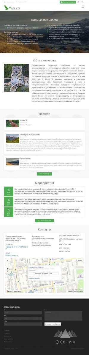 Предпросмотр для rso-berkut.ru — Беркут