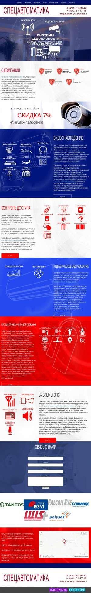 Предпросмотр для www.specawtomatika.ru — Спецавтоматика, магазин