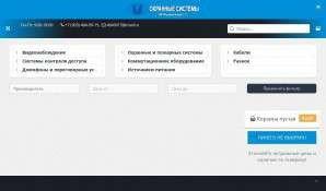 Предпросмотр для www.systems-security.ru — Компания Охранные системы