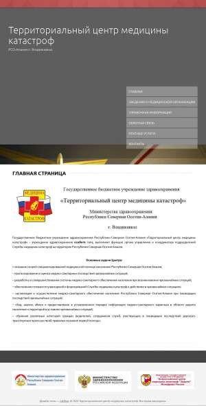 Предпросмотр для tcmk-alania.ru — ГБУЗ Территориальны центр Медицины Катастроф