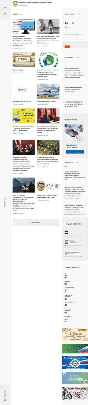 Предпросмотр для tourism.alania.gov.ru — Комитет Республики Северная Осетия-Алания по Туризму