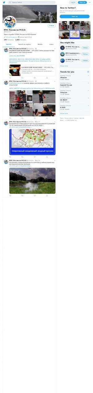 Предпросмотр для twitter.com — Отдел Надзорной Деятельности по Иристонскому Району, МЧС РФ