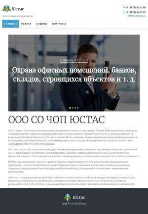 Предпросмотр для ustas-rso.ru — Юстас