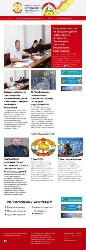 Предпросмотр для www.vdpo-osetia.ru — Добровольная пожарная охрана