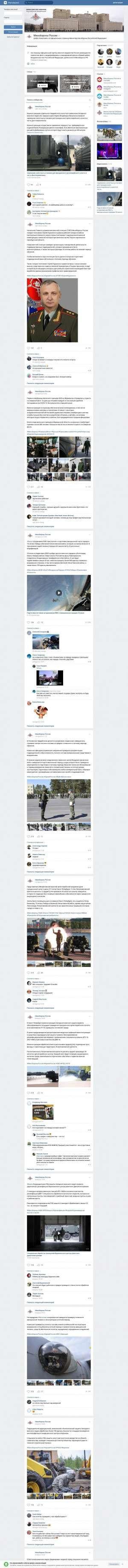 Предпросмотр для vk.com — МО РФ Военный комиссариат города Владикавказ РСО-Алания