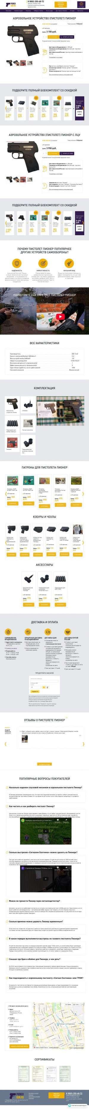 Предпросмотр для vkladikavkaz.pioner-gun.ru — Pioner-Gun.ru