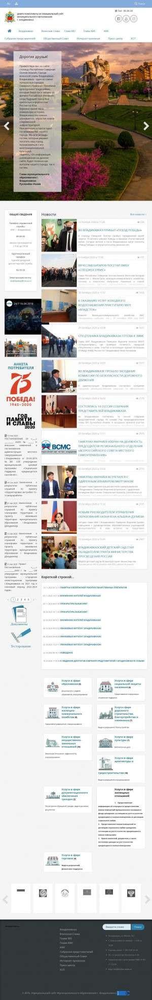Предпросмотр для www.vladikavkaz-osetia.ru — Администрация муниципального образования город Владикавказ