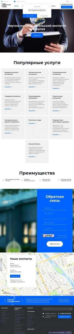 Предпросмотр для vladikavkaz.gov-expertiza.ru — Научно-исследовательский институт экспертиз