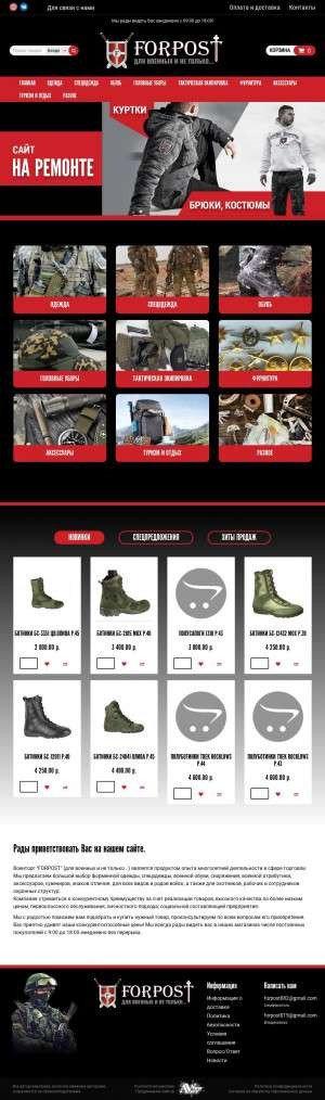 Предпросмотр для voen-forpost.ru — Магазин Военный Forpost