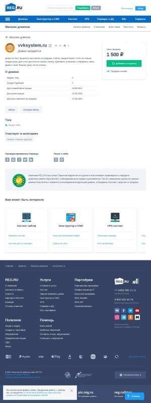 Предпросмотр для vvksystem.ru — Комплексные системы безопасности