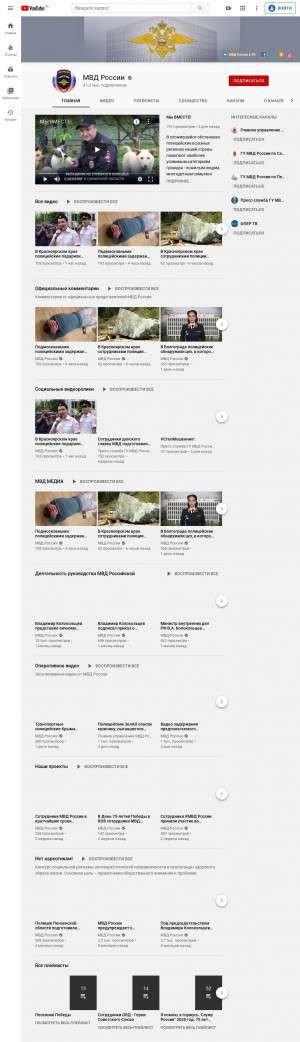 Предпросмотр для www.youtube.com — МВД