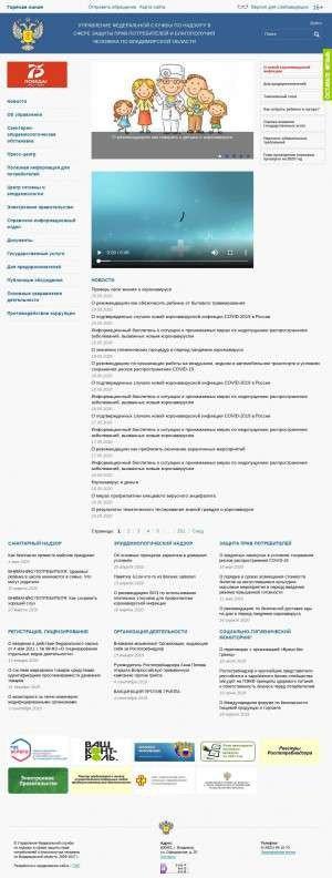 Предпросмотр для 33.rospotrebnadzor.ru — Управление Роспотребнадзора по Владимирской области