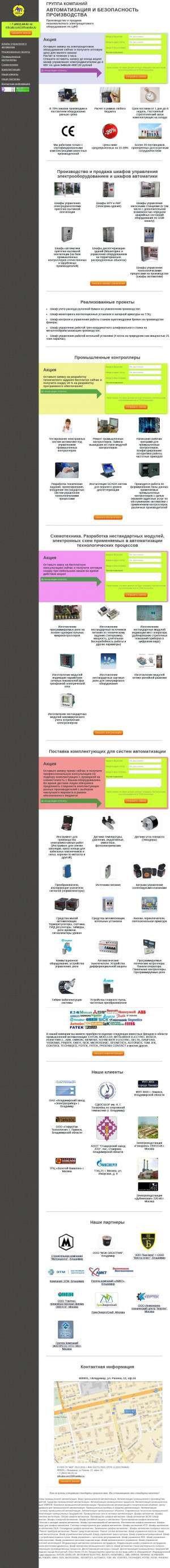 Предпросмотр для abp-com.ru — Автоматизация и безопасность производства